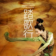 <p>Dream of the Past: Ancient Chinese Court Dancers</p>