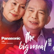 <p>The Big Meal</p>