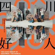 <p>The Good Person of Szechwan — the Musical</p>