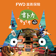 <p>The World of Studio Ghibli's Animation in Hong Kong</p>
