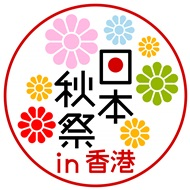 <p>Japan Autumn Festival in Hong Kong – Rediscovering Nippon</p>