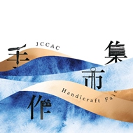 <p>JCCAC Handicraft Fair (Dec 2019)</p>