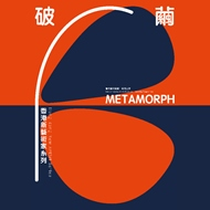 <p>Metamorph – Hong Kong New Artist Series</p>