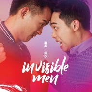 <p>Invisible Men</p>