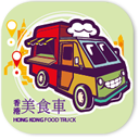 Hong Kong Food Truck