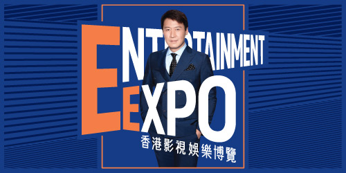 Entertainment Expo Hong Kong
